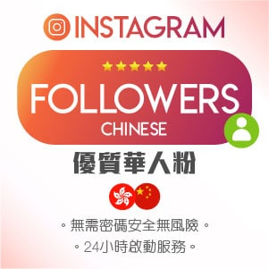 Instagram Followers – 華人粉