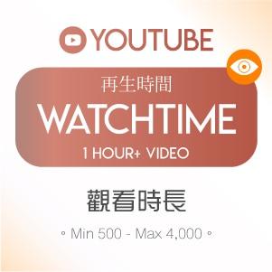 Youtube watchtime 觀看時長